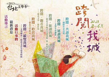 Source: Taipei 2013 Literature Festival